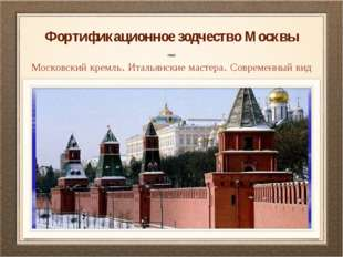 Фортификационное зодчество Москвы Московский кремль. Итальянские мастера. Сов