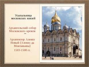 Усыпальница московских князей Архангельский собор Московского кремля Архитект