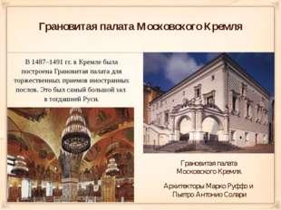 Грановитая палата Московского Кремля В 1487–1491 гг. в Кремле была построена