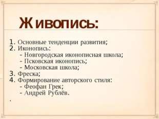 Живопись: 1. Основные тенденции развития; 2. Иконопись: - Новгородская иконо