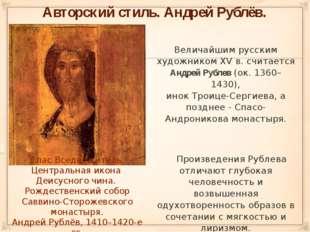Авторский стиль. Андрей Рублёв. Величайшим русским художником XV в. считается