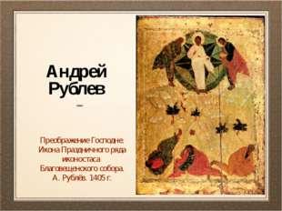 Андрей Рублев Преображение Господне. Икона Праздничного ряда иконостаса Благо
