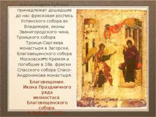 Кисти Андрея Рублева принадлежат дошедшие до нас фресковая роспись Успенского