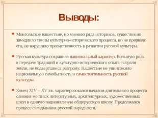 Выводы: Монгольское нашествие, по мнению ряда историков, существенно замедлил