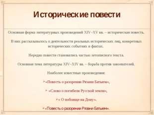 Исторические повести Основная форма литературных произведений XIV–XV вв. – ис