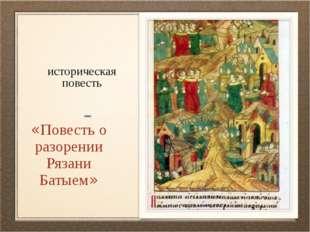 историческая повесть «Повесть о разорении Рязани Батыем»