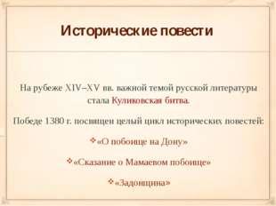 Исторические повести На рубеже XIV–XV вв. важной темой русской литературы ста