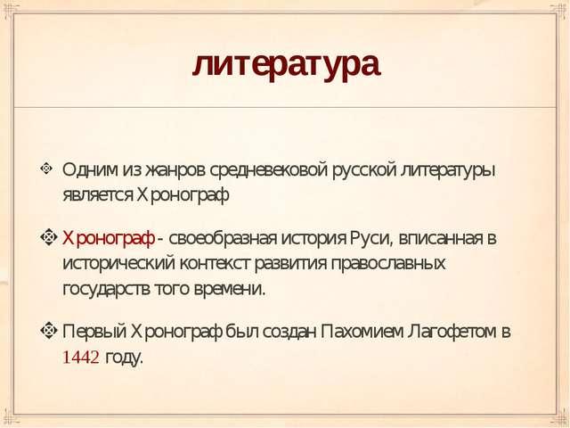 литература Одним из жанров средневековой русской литературы является Хроногра...
