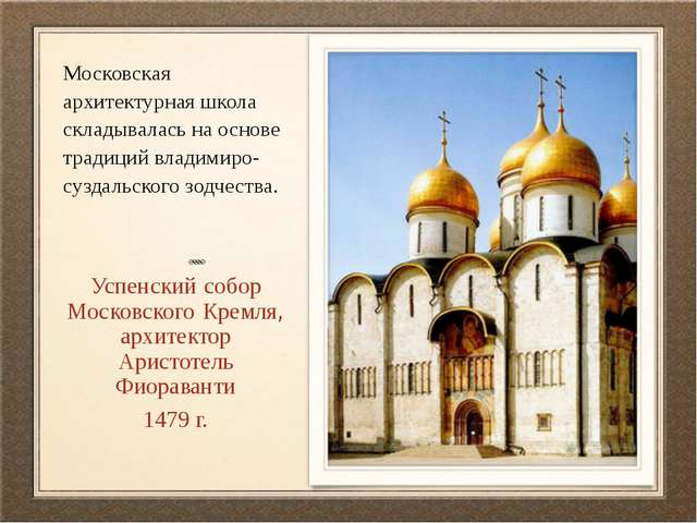 Московская архитектурная школа складывалась на основе традиций владимиро-сузд...
