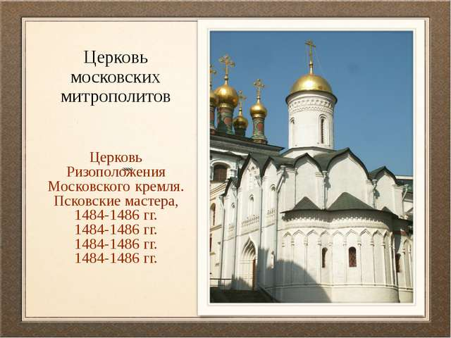 Церковь Ризоположения Московского кремля. Псковские мастера, 1484-1486 гг. Це...