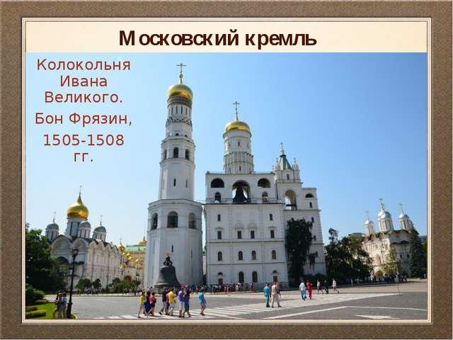 Московский кремль Колокольня Ивана Великого. Бон Фрязин, 1505-1508 гг.