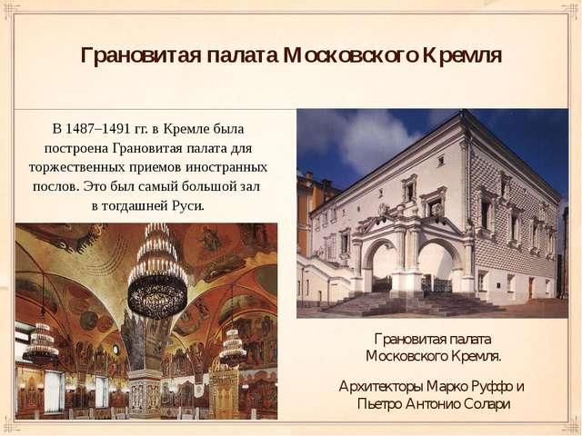 Грановитая палата Московского Кремля В 1487–1491 гг. в Кремле была построена...