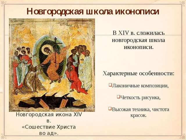 Новгородская школа иконописи В XIV в. сложилась новгородская школа иконописи....