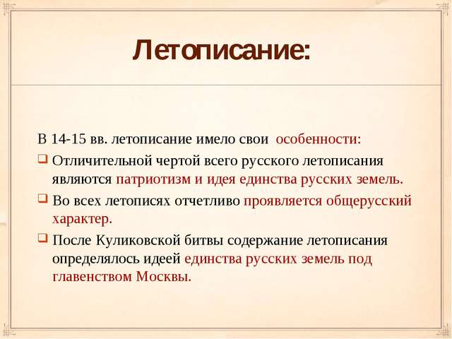 Летописание: В 14-15 вв. летописание имело свои особенности: Отличительной че...