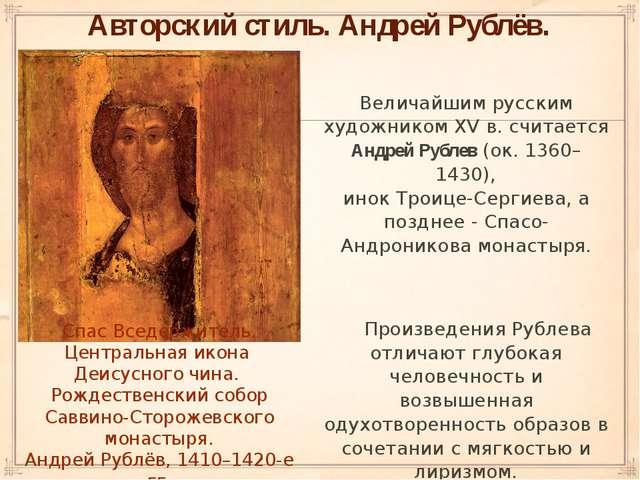 Авторский стиль. Андрей Рублёв. Величайшим русским художником XV в. считается...