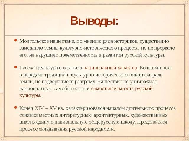 Выводы: Монгольское нашествие, по мнению ряда историков, существенно замедлил...