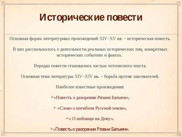 Исторические повести Основная форма литературных произведений XIV–XV вв. – ис...