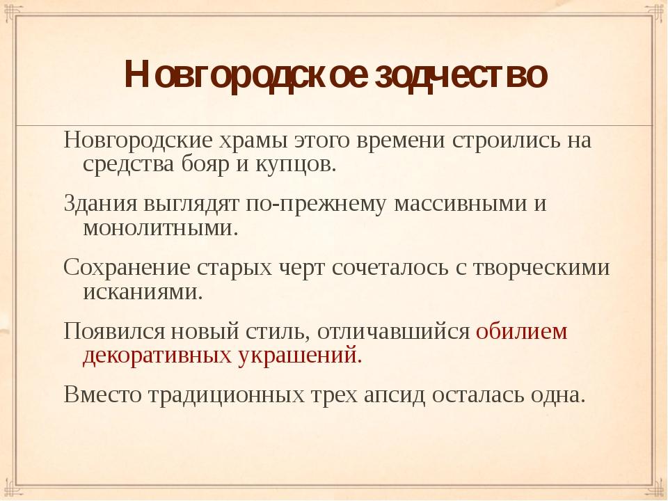 Новгородское зодчество Новгородские храмы этого времени строились на средства...