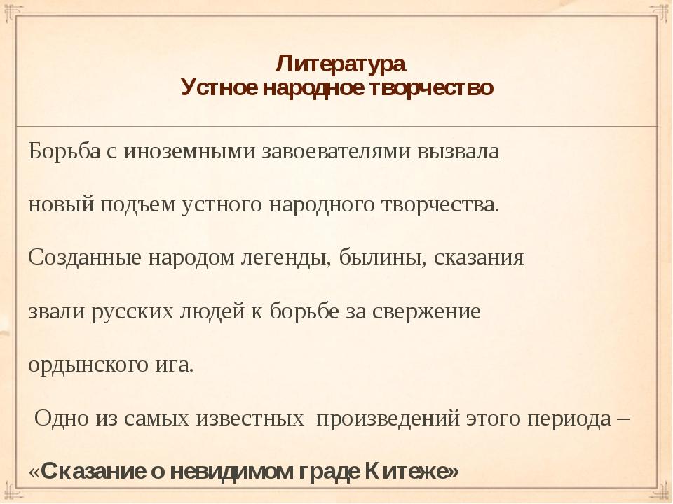 Литература Устное народное творчество Борьба с иноземными завоевателями вызв...
