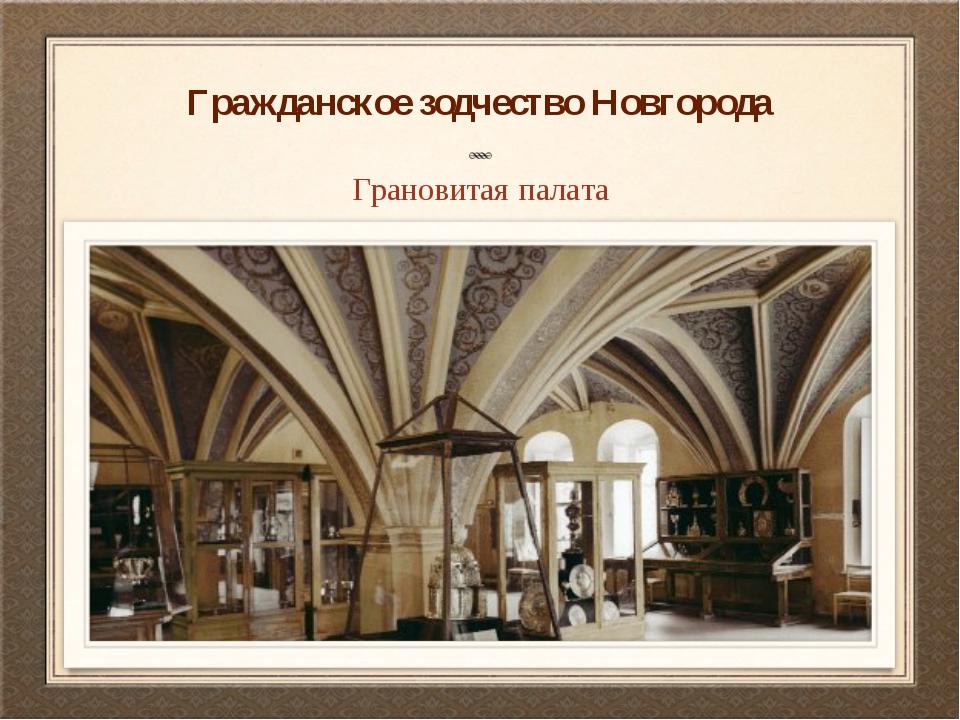 Гражданское зодчество Новгорода Грановитая палата