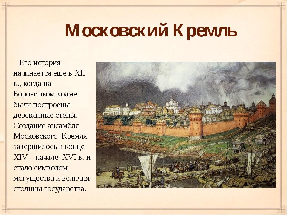 Московский Кремль Его история начинается еще в XII в., когда на Боровицком хо...
