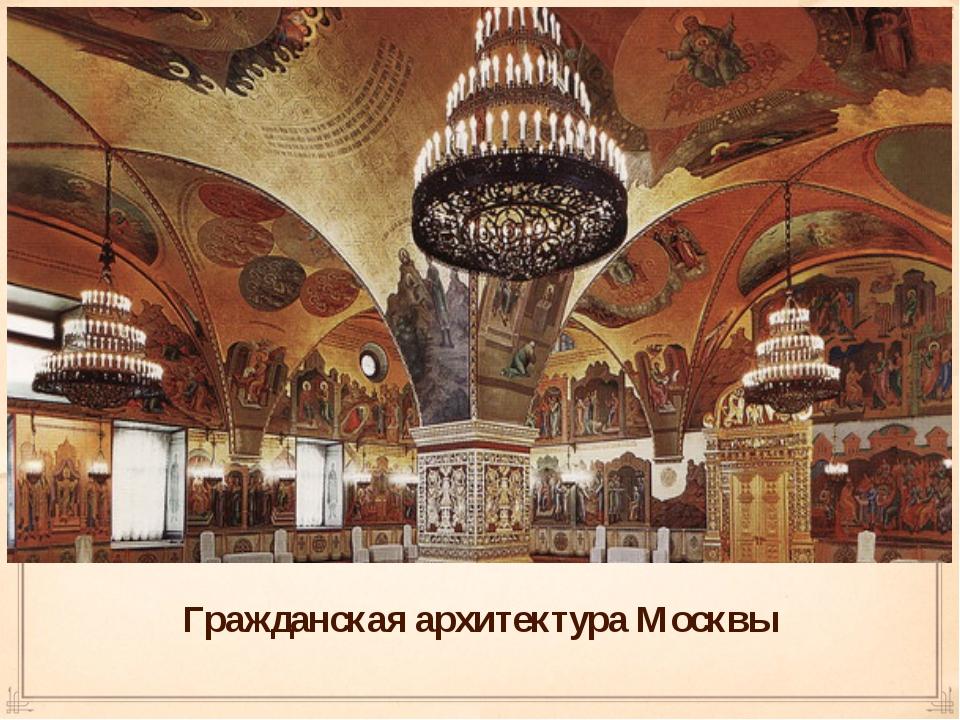 Гражданская архитектура Москвы