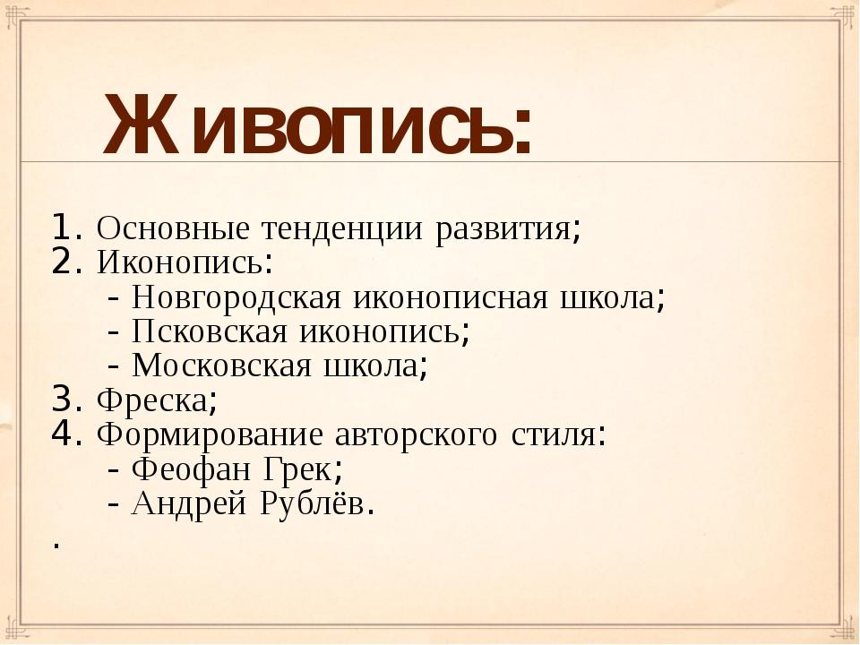 Живопись: 1. Основные тенденции развития; 2. Иконопись: - Новгородская иконо...