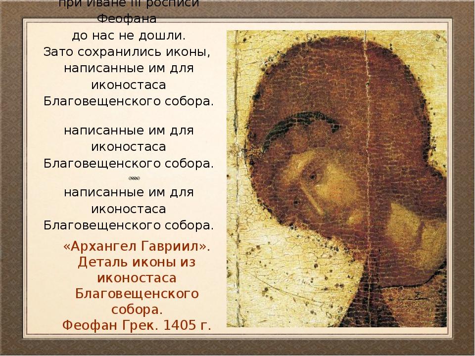 В Москве Феофан Грек расписал Архангельский и Благовещенский соборы, церковь...