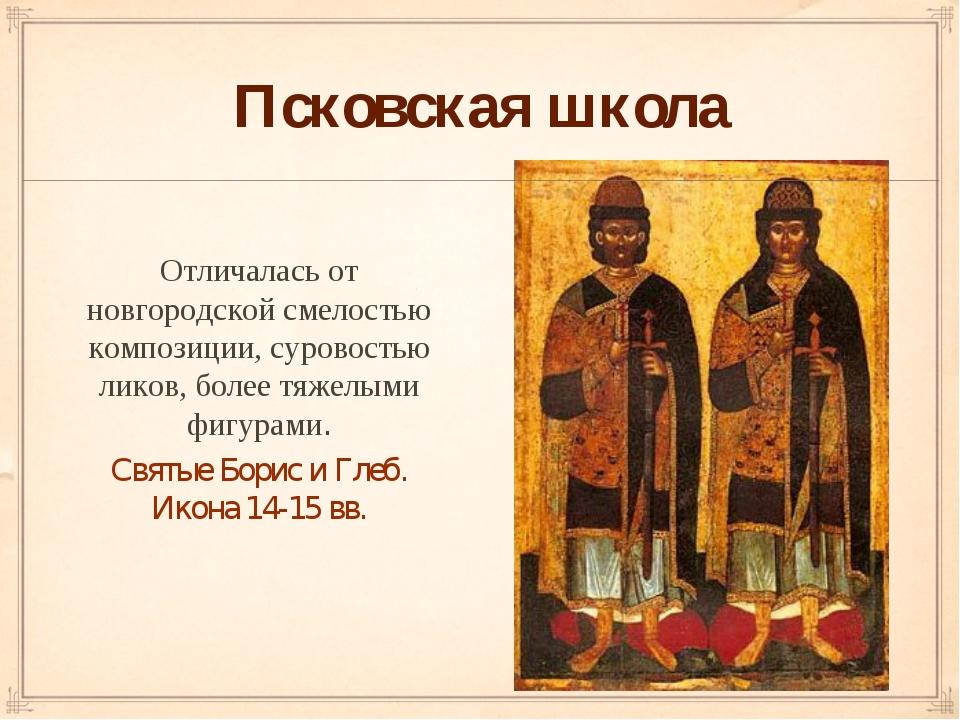 Псковская школа Отличалась от новгородской смелостью композиции, суровостью л...