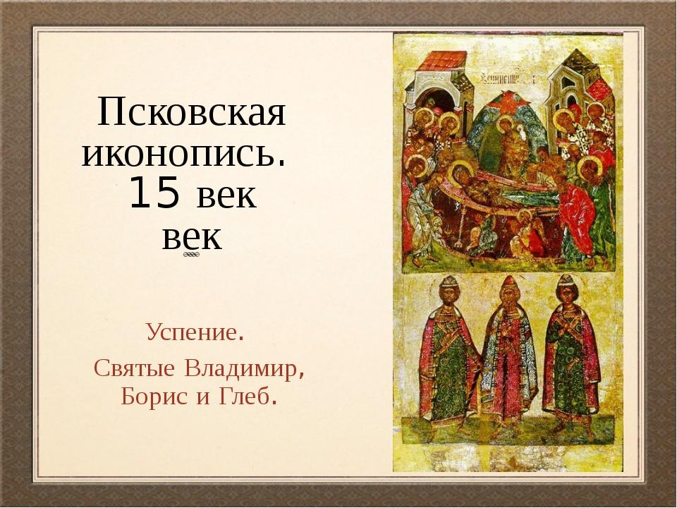 Псковская иконопись. 15 век Успение. Святые Владимир, Борис и Глеб.