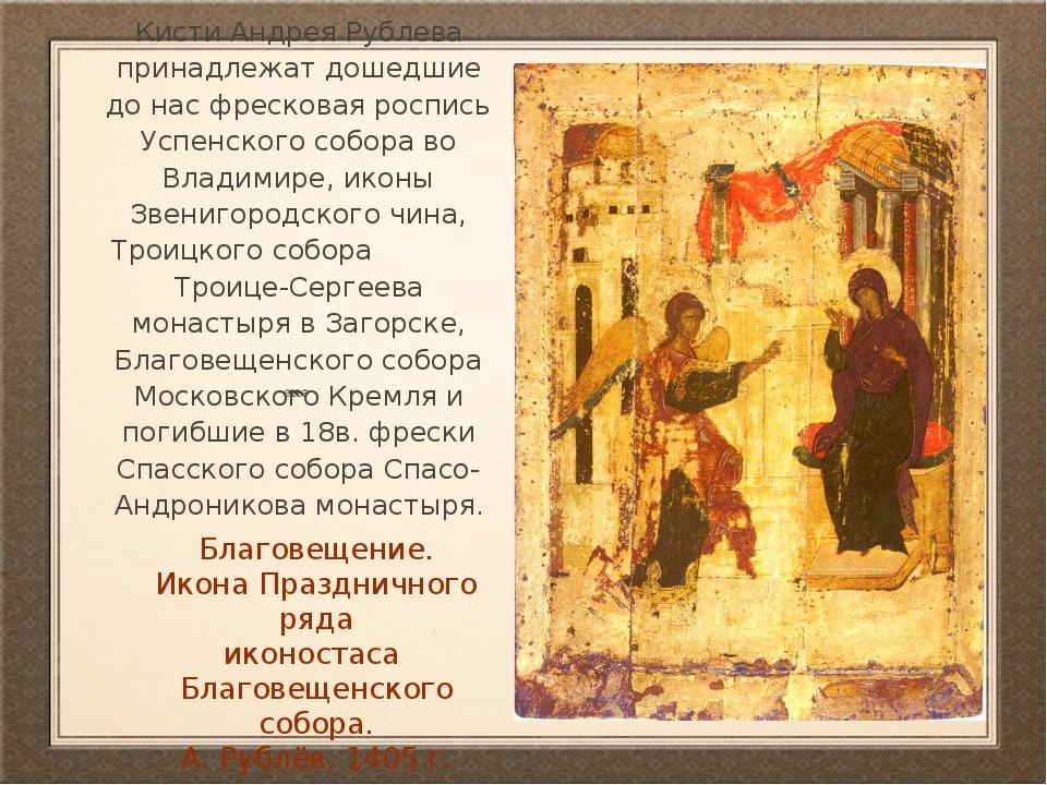 Кисти Андрея Рублева принадлежат дошедшие до нас фресковая роспись Успенского...