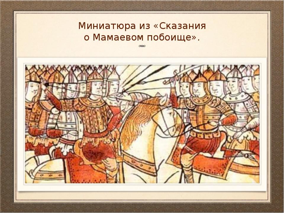 Миниатюра из «Сказания о Мамаевом побоище».