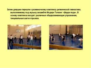 Затем девушки перешли к разминочному комплексу ритмической гимнастики, выполн