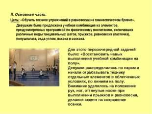 II. Основная часть. Цель: «Обучить технике упражнений в равновесии на гимнаст