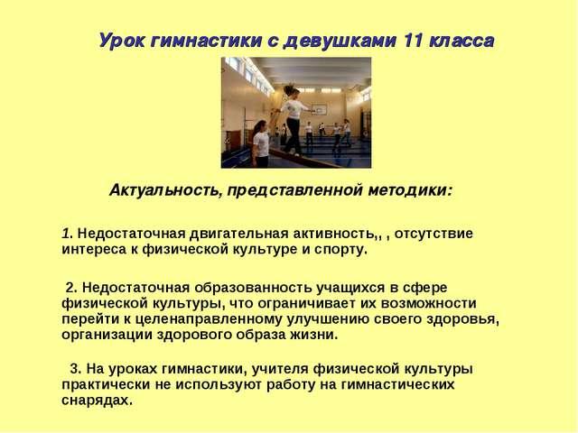 Урок гимнастики с девушками 11 класса Актуальность, представленной методики:...
