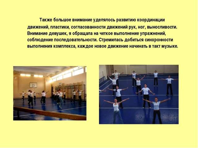 Также большое внимание уделялось развитию координации движений, пластики, с...