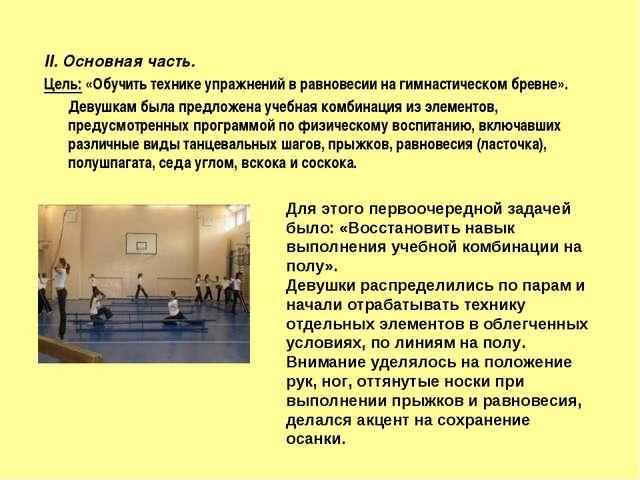 II. Основная часть. Цель: «Обучить технике упражнений в равновесии на гимнаст...