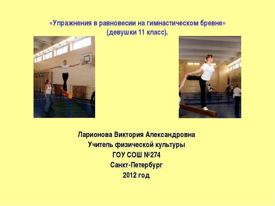 «Упражнения в равновесии на гимнастическом бревне» (девушки 11 класс). Ларио...