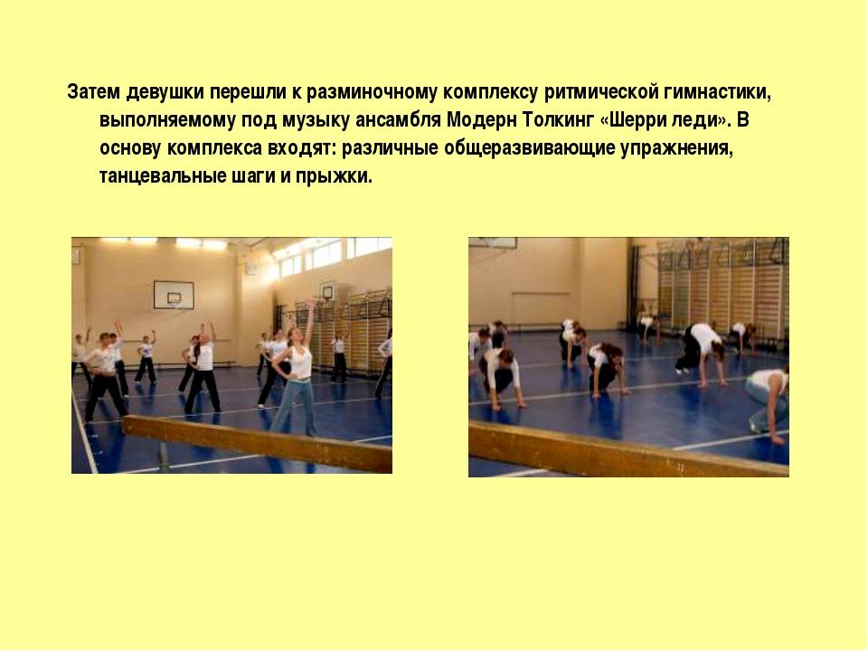 Затем девушки перешли к разминочному комплексу ритмической гимнастики, выполн...