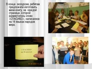В конце экскурсии, ребятам предложили изготовить мини-книгу, на каждой стран