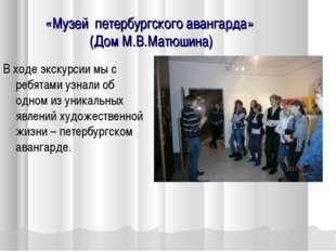 «Музей петербургского авангарда» (Дом М.В.Матюшина) В ходе экскурсии мы с реб