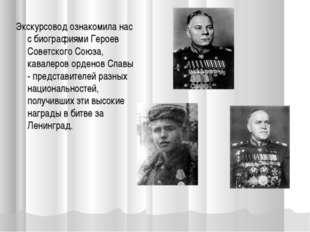 Экскурсовод ознакомила нас с биографиями Героев Советского Союза, кавалеров о