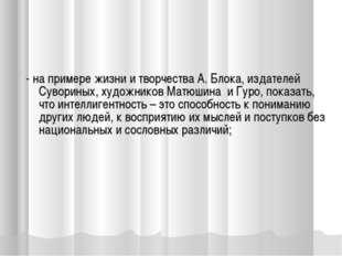 - на примере жизни и творчества А. Блока, издателей Сувориных, художников Мат