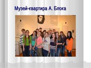 Музей-квартира А. Блока