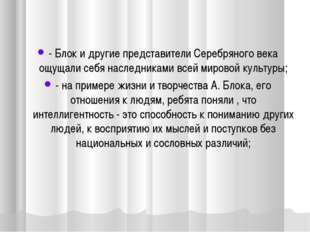 - Блок и другие представители Серебряного века ощущали себя наследниками всей