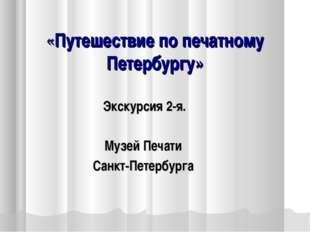 «Путешествие по печатному Петербургу» Экскурсия 2-я. Музей Печати Санкт-Петер