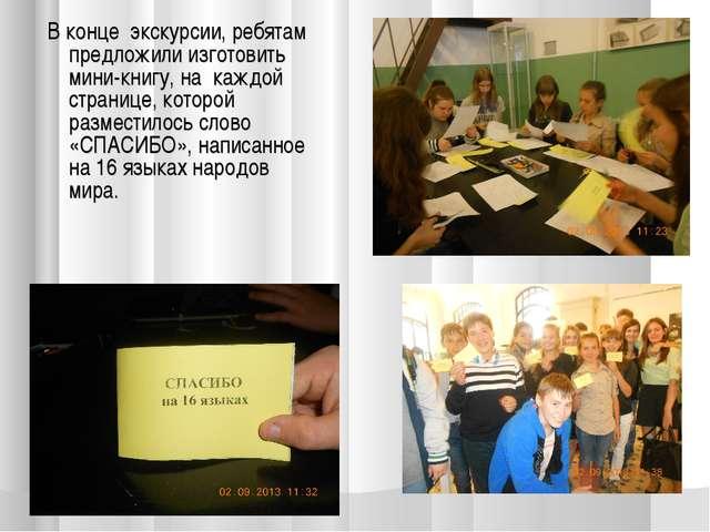 В конце экскурсии, ребятам предложили изготовить мини-книгу, на каждой стран...