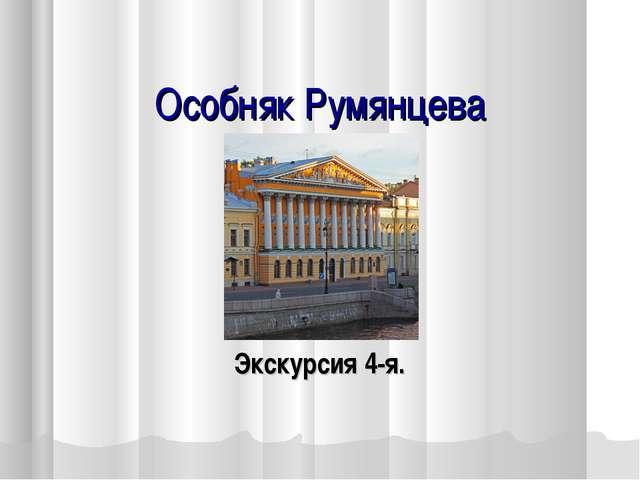 Особняк Румянцева Экскурсия 4-я.