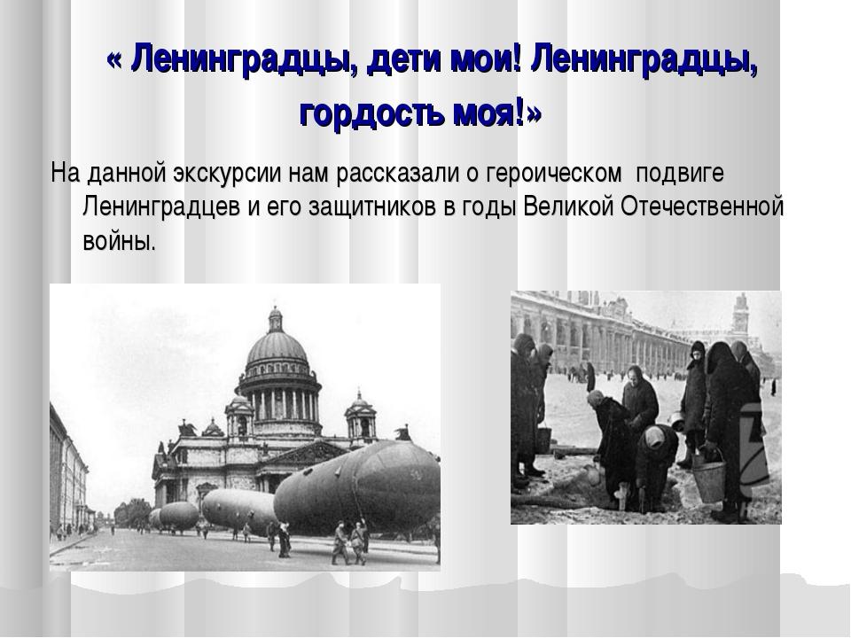 « Ленинградцы, дети мои! Ленинградцы, гордость моя!» На данной экскурсии нам...