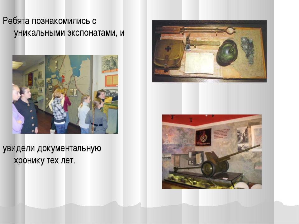 Ребята познакомились с уникальными экспонатами, и увидели документальную хрон...